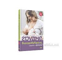 Книга Грудное вскармливание: секреты и секретики Старый Лев 9786176792123