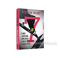 Книга 7 привычек высокоэффективных подростков Старый Лев 9786176791645