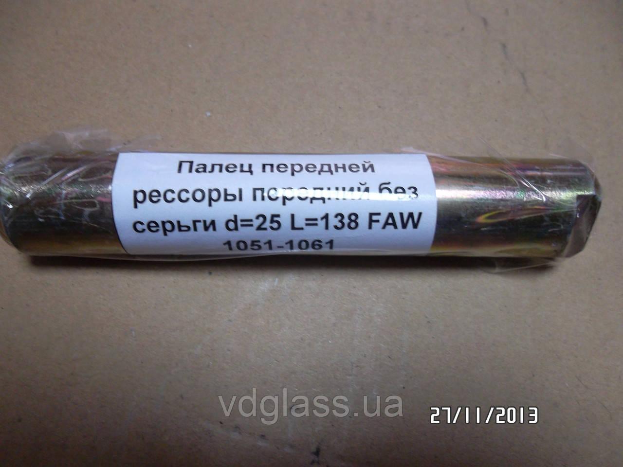Палец передней рессоры передний без серьги FAW 1051,1061 d 25, L 138