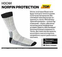 Термоноски Norfin Protection белые(на основе шерсти),  термобелье, зимние носки