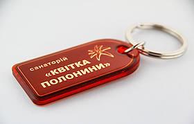 """Брелки для санатория """"Квітка полонини"""""""