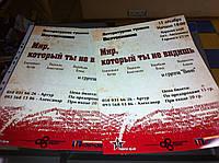 Афиши, Плакаты, Настенные календари.