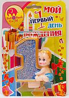 """Свеча цифра на торт """"Первый годик"""" пупс для мальчика с блестками, Харьков"""