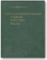 Великий словотворчий словник російської мови.(в 2-х томах)