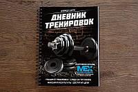 ДНЕВНИК ТРЕНИРОВОК MEX NUTRITION 92 страницы