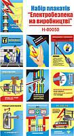 """""""Електробезпека на виробництві"""" (20 плакатів, ф. А3)"""