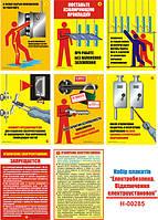 """""""Электробезопасность. Отключение электроустановок"""" (8 плакатов, ф. А3)"""