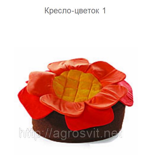 Кресло-цветок 1