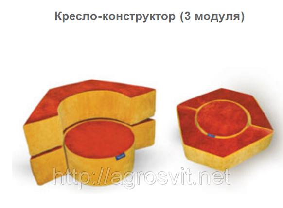 Кресло-конструктор (3 модуля), фото 2