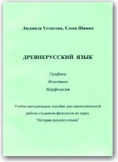 Давньоруську мову. Графіка фонетика, морфологія