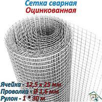 Сетка сварная в рулонах оцинкованная 12,5*25*1,6 (1*30м)