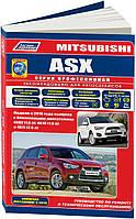 Книга Mitsubishi ASX бензин Инструкция по эксплуатации, устройство, ремонт, каталог деталей