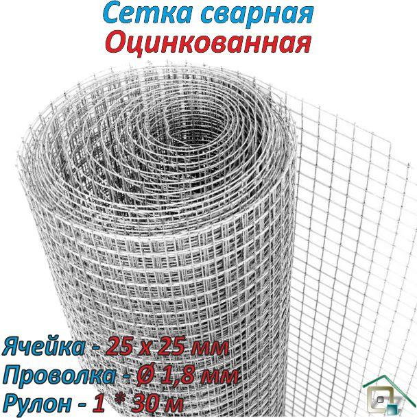 Сетка сварная в рулонах оцинкованная 25*25*1,8 (1*30м)