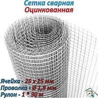 Сетка сварная в рулонах оцинкованная 25*25*1,8 (1*30м), фото 1