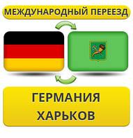 Международный Переезд из Германии в Харьков