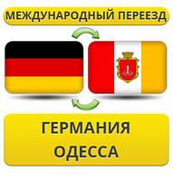 Международный Переезд из Германии в Одессу