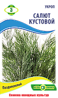 Семена Укроп сорт Салют кустовой  3гр ТМ Агролиния