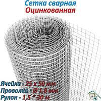 Сетка сварная в рулонах оцинкованная 25*50*1,8 (1,5*30м)