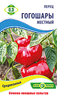 Семена  Перца сорт Гогошары 0,3 гр ТМ Агролиния