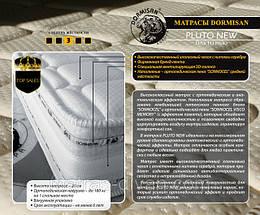 Матрас Pluto New тм Dormisan 20 см., фото 2