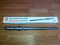 Вал вторичный КПП ГАЗ 3302,2217,31029 5-ст. не в сб.