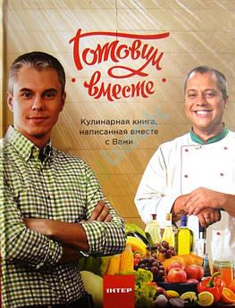 Дромов А. Готовим вместе