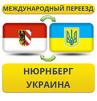 Международный Переезд из Нюрнберга в Украину