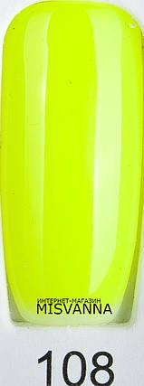 Гель-лак Global Fashion, 15 мл №108 Ярко салатовый с оттенком желтого, фото 2