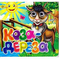 """Детские книги с глазками """"Коза дереза""""(145*155)"""