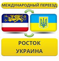 Международный Переезд из Росток в Украину