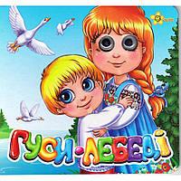 "Детские книги с глазками ""Гуси-лебеді""(145*155)"