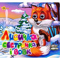 """Детские книги с глазками """"Лисичка-сестричка і вовк""""(145*155)"""