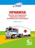 Правила безпеки при перевезенні вибухових матеріалів автомобільним транспортом. НПАОП 60.24-1.19-97