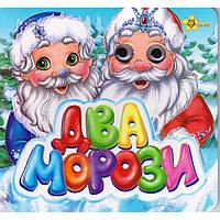 "Детские книги с глазками ""Два морози""(145*155)"