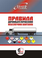 Правила дорожнього перевезення небезпечних вантажів