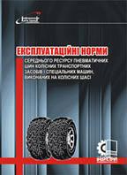 Експлуатаційні норми середнього ресурсу пневматичних шин колісних транспортних засобів і спеціальних машин, ви