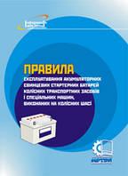 Правила експлуатування акумуляторних свинцевих стартерних батарей колісних транспортних засобів і спеціальних