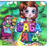 """Детские книги с глазками """"Баба Яга""""(145*155)"""