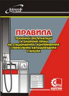 Правила технічної експлуатації та охорони праці на стаціонарних, контейнерних і пересувних автозаправних станц