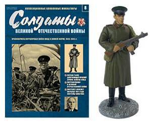 Солдати Великої Вітчизняної війни №8
