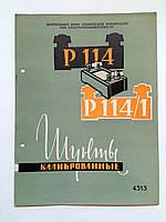 """Журнал (Бюллетень) """"Шунты калиброванные Р114, Р114/1"""" 1959 год, фото 1"""