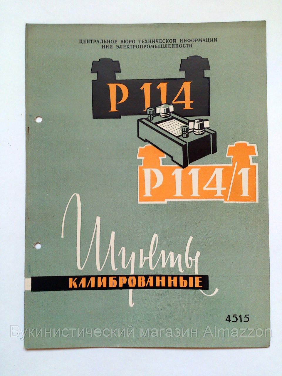 """Журнал (Бюллетень) """"Шунты калиброванные Р114, Р114/1"""" 1959 год"""