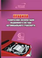 Правила технічної експлуатації рухомого складу автомобільного транспорта. (рос. мова)