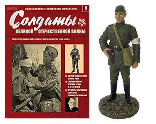 Солдаты Великой Отечественной войны №9