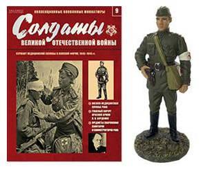 Солдати Великої Вітчизняної війни №9