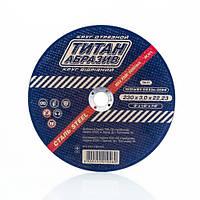 Круг по металлу Титан Абразив 230х3.0х22 мм