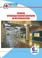 Правила производственной санитарии на метрополитенах