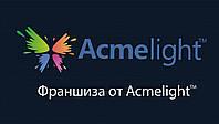 Франшиза светящихся материалов Acmelight
