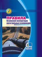 Правила безопасной эксплуатации магистральных газопроводов. НПАОП 60.3-1.01-10