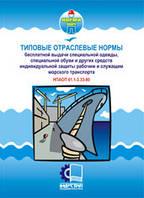 Типові галузеві норми безплатної ЗІЗ робітникам і службовцям морського транспорту. НПАОП 61.1-3.33-80